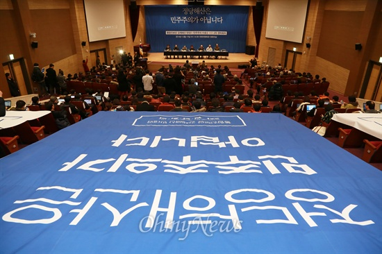 '통합진보당 강제해산 반대와 민주주의 수호를 위한 2차 원탁회의'가 17일 오후 국회의원회관에서 학계, 노동계, 종교계, 문화예술계, 시민사회 등 사회 각계인사 200여 명이 참석한 가운데 열렸다.