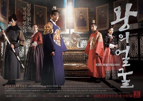 <왕의 얼굴> 포스터.