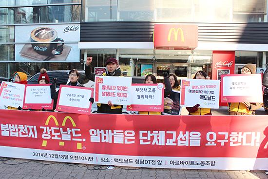 맥도날드에서 꺾기를 경험했다는 응답자가 절반을 넘는다. 알바노조는 12월 18일 맥도날드 청담DT점 앞에서 '불법천지 강도날드, 알바들은 단체교섭을 요구한다'는 기자회견을 열고 맥도날드 근로실태 조사 결과를 발표했다.