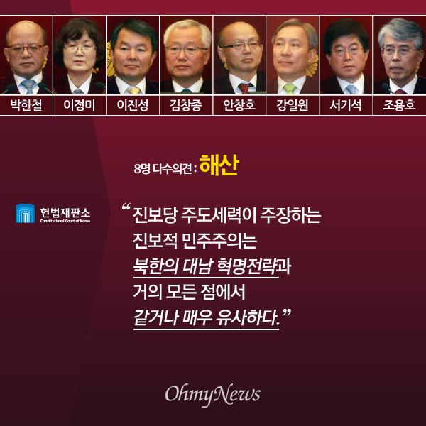 '진보당 해산' 헌법재판소 다수·소수의견 주요 내용02