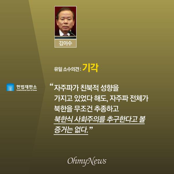 '진보당 해산' 헌법재판소 다수·소수의견 주요 내용07