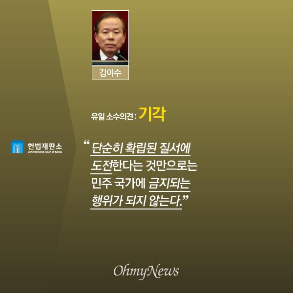 '진보당 해산' 헌법재판소 다수·소수의견 주요 내용08
