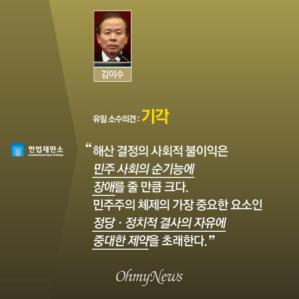 '진보당 해산' 헌법재판소 다수·소수의견 주요 내용09