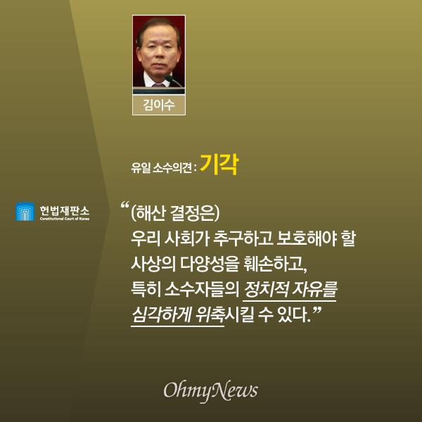 '진보당 해산' 헌법재판소 다수·소수의견 주요 내용10