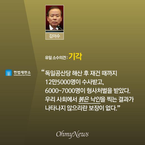 '진보당 해산' 헌법재판소 다수·소수의견 주요 내용11