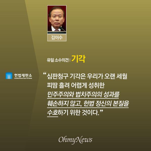 '진보당 해산' 헌법재판소 다수·소수의견 주요 내용12