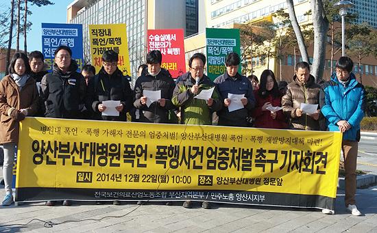 전국보건의료산업노조 부산지역본부는 22일 오전 양산부산대학교병원 앞에서 이 병원에서 발생한 교수의 간호사 폭언·폭행 사건과 관련해 관련자 처벌과 재발방지대책마련을 촉구하는 기자회견을 열었다.
