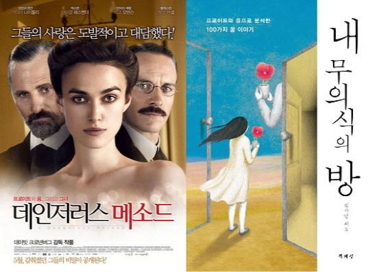 영화 <데인저러스 메소드>의 포스터와 책 <내 무의식의 방> 표지