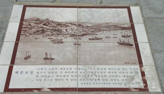 정변에 실패한 김옥균이 일본행 배를 탑승한 제물포항. 인천시 중구 선린동의 인천차이나타운에서 찍은 사진.