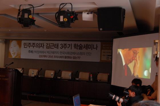 고 김근태 3주기 학술세미나 지난 17일 고 김근태 3주기 학술세미나가 열렸다.