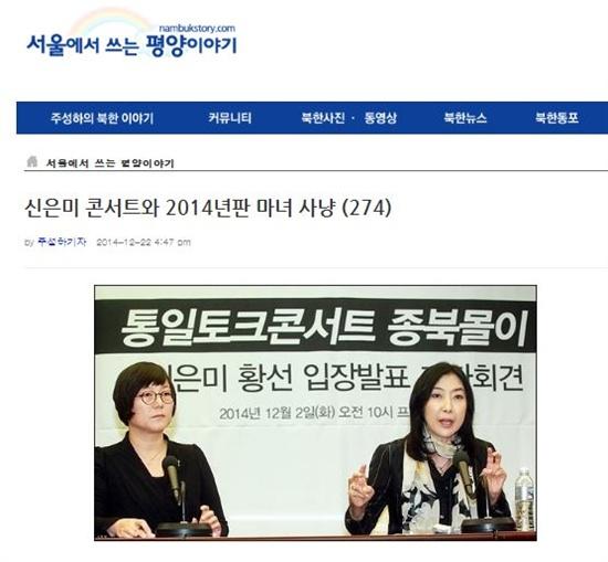 주성하 동아일보 기자는 자신의 블로그를 통해 신은미씨 관련 보도 일부를 비판했다.