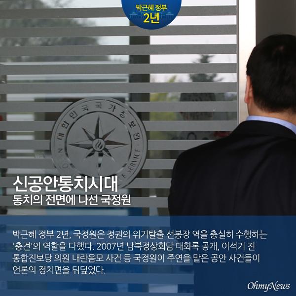 박근혜 정부 2년 _02