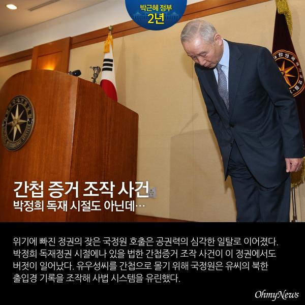 박근혜 정부 2년_03