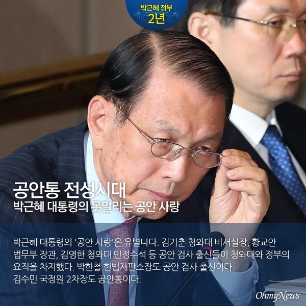 박근혜 정부 2년_04