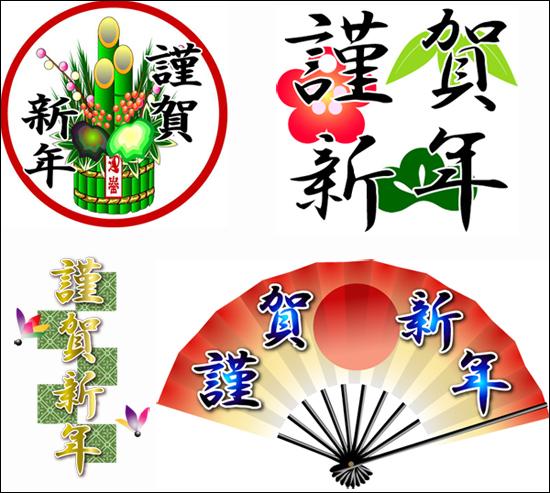 """근하신년 일본 야후 누리집에서 보이는 """"謹賀新年""""이 적힌 연하장들"""
