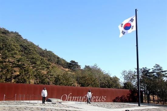 김해 봉하마을 고 노무현 전 대통령 묘역에 대형 태극기가 펄럭이고 있다.
