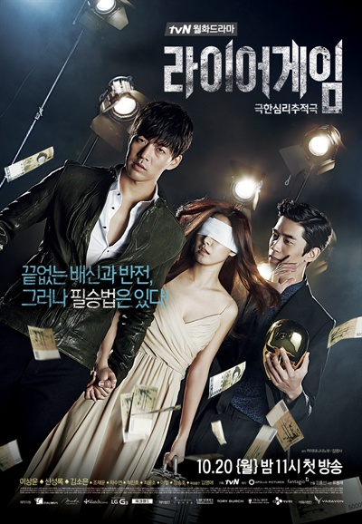 tvN <라이어 게임> 포스터
