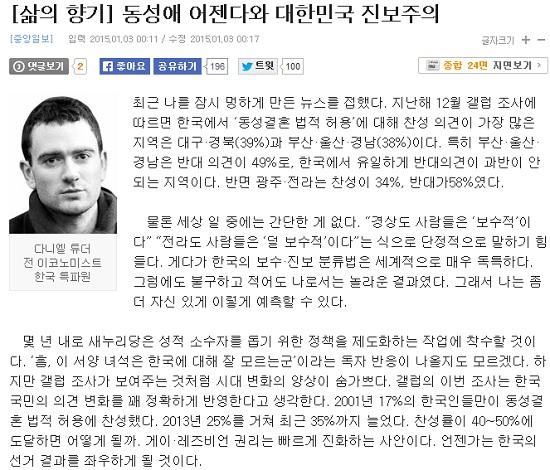 지난 3일 <중앙일보> '삶의 향기'에 게재된 다니엘 튜더의 칼럼 '동성애 어젠다와 대한민국 진보주의' 중 일부.