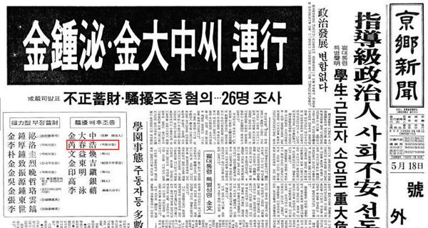 김대중 내란음모 사건 혐의자 명단이 실린 1980년 5월 18일자 <경향신문> 호외.