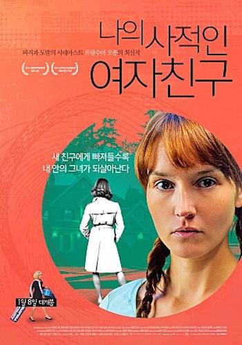 영화 <나의 사적인 여자친구> 포스터