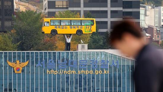학교폭력 신고전화 홍보 조형물 지난 2014년 11월 7일 서울 남대문 경찰서 옥상에 설치된 조형물이 시민들의 눈길을 끌고 있다. 경찰관이 버스를 들고 있는 이 조형물은 '광고천재'로 알려진 이제석 씨의 설치미술 작품으로 경찰청이 '학교폭력 신고전화 117의 날'인 11월 7일을 맞아 공개한 옥외광고물이다.