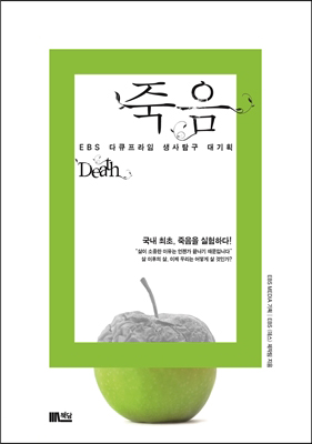 EBS 다큐프라임 <죽음> 겉그림.