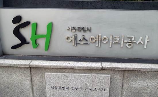 만약 서울 SH공사가 서울시민의 건강을 위해 쓰레기 넣지 않은 깨끗한 시멘트를 사용한다면?