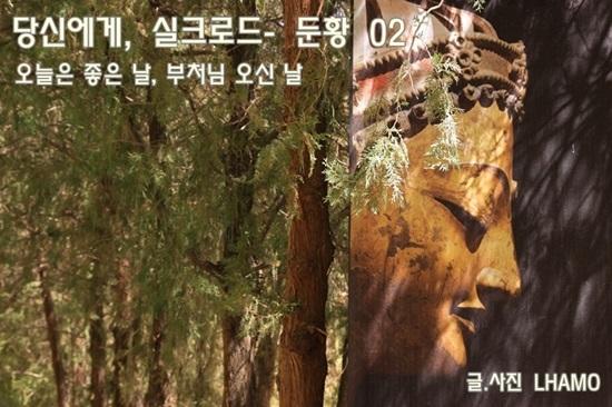 [당신에게 실크로드 08]   오늘은 좋은 날, 부처님 오신 날 - 둔황 02