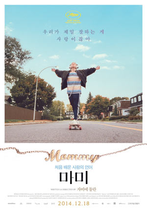 <마미> 영화 포스터