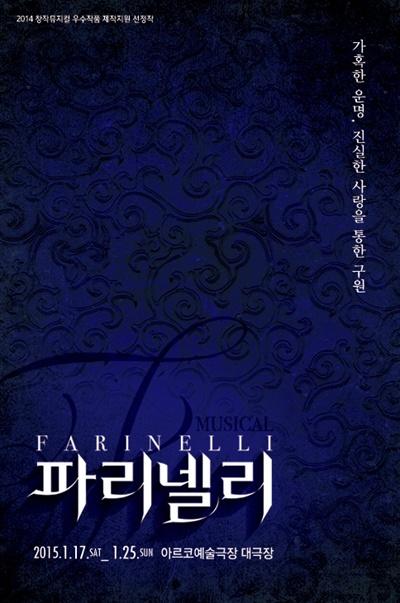 뮤지컬 <파리넬리>의 포스터