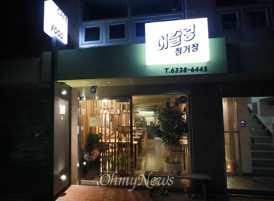 2014년 1월 개소한 '그리다 협동조합'은 1인 여성가구를 위한 협동조합이자, 서울시 마을기업이다. 그리다 협동조합이 운영하는 공간인 '어슬렁 정거장'은 마포구 동교동에 있다. 1층은 카페, 2층은 교육 공간으로 활용하고 있다.