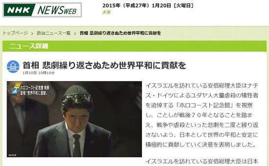 아베 신조 일본 총리의 이스라엘 홀로코스트 기념관 방문을 보도하는 NHK 뉴스 갈무리.