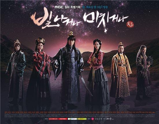 19일 첫 방송 된 MBC 월화드라마 <빛나거나 미치거나>의 포스터