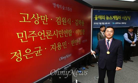 명예의숲 으뜸상을 수상한 김학용 시민기자.