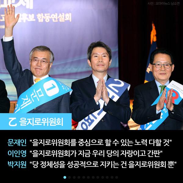 을지로위원회 카드뉴스1