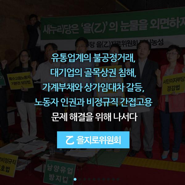 을지로위원회 카드뉴스3
