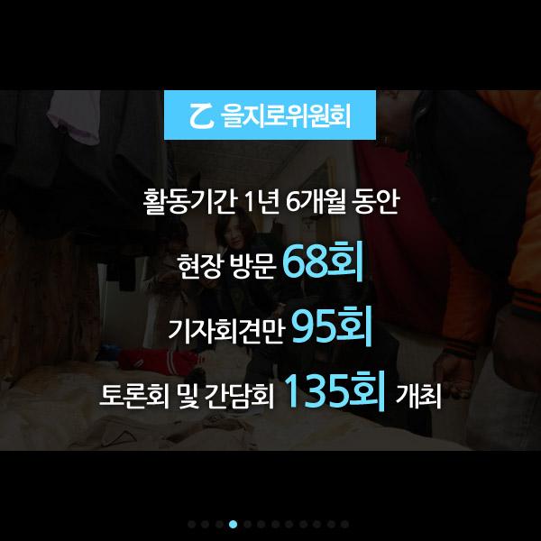 을지로위원회 카드뉴스4