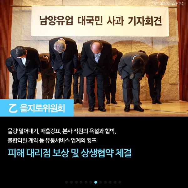 을지로위원회 카드뉴스7