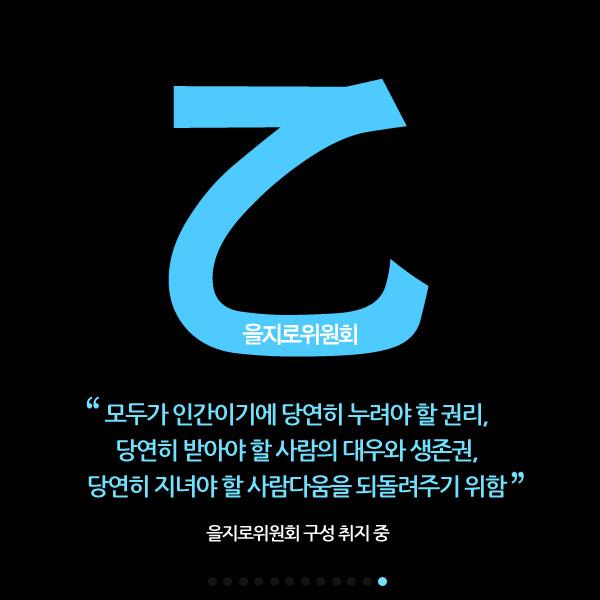 을지로위원회 카드뉴스12