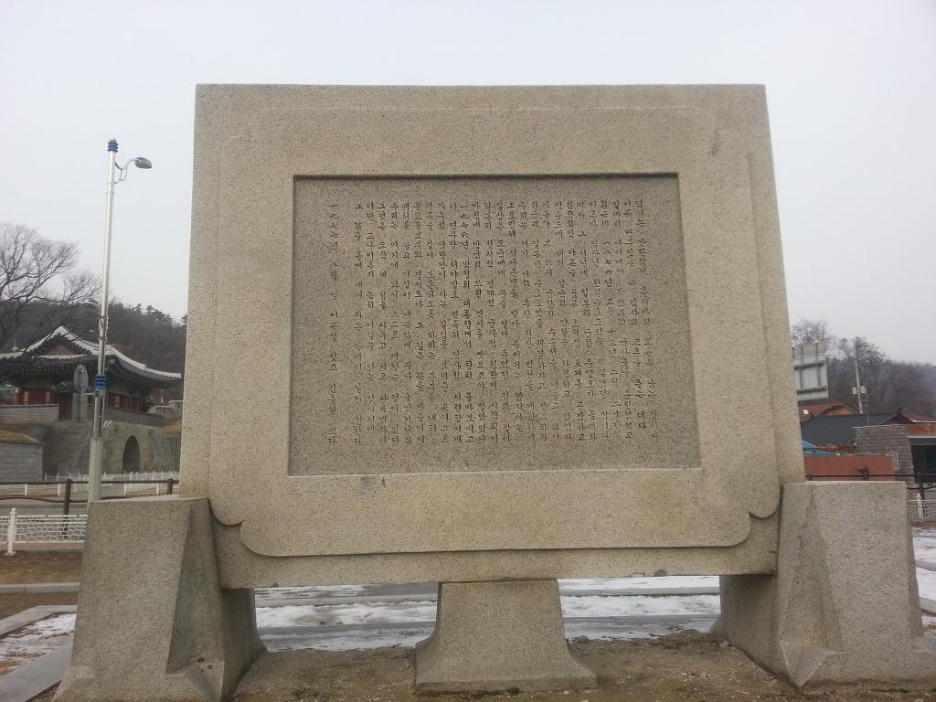 연무당 옛 터임을 알리는 표지석의 뒷면에는 이은상이 짓고 김충현이 쓴 비문이 새겨져 있다.