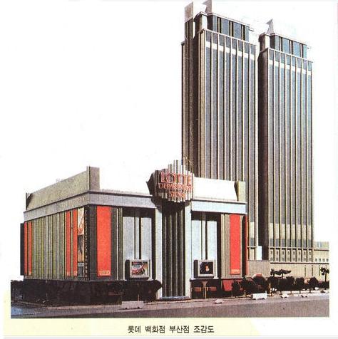 1995년 9월 11일 <경향신문>에 실린 부산 롯데월드와 롯데호텔의 조감도. 롯데월드의 중앙 로고 양쪽이 '스카이 프라자'의 위치다.