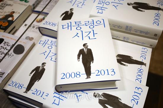 이명박 전 대통령의 회고록 <대통령의 시간>이  2일 오전 서울 종로구 광화문에 있는 한 대형서점 진열되어 있다.