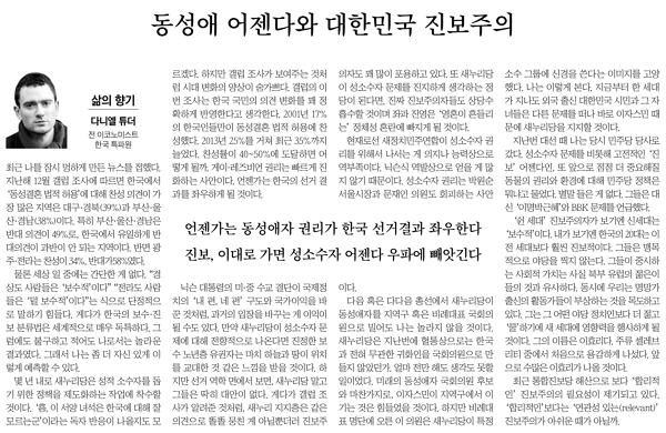 지난 1월 3일자 <중앙일보> 칼럼 '동성애 어젠다와 대한민국 진보주의'.