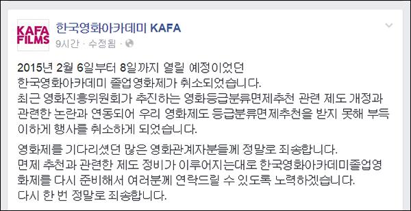졸업영화제 취소를 알리고 있는 한국영화아카데미 페이스북
