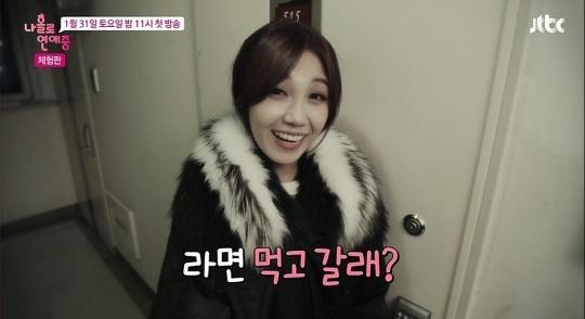JTBC 가상연애 프로그램 <나홀로 연애중>에서 1대 가상연인으로 출연한 그룹 에이핑크 정은지.