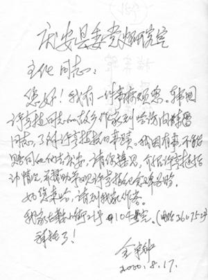 김우종 선생이 필자에게 써준 소개장