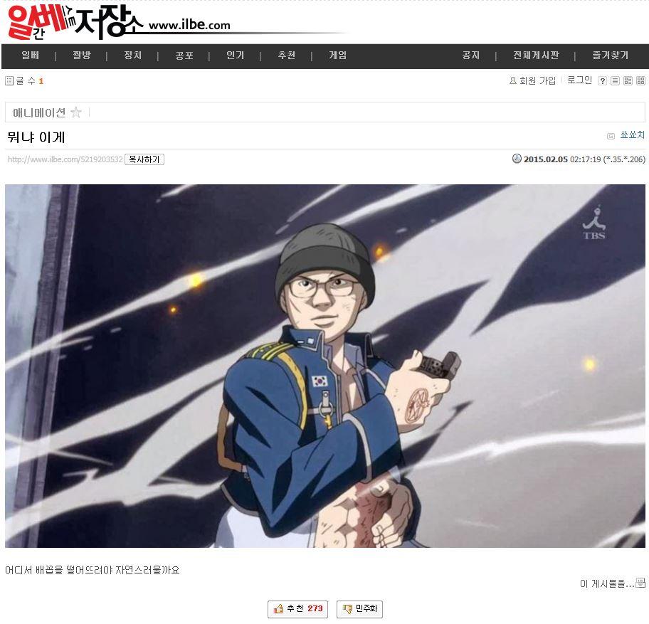 신은미·황선 통일 콘서트에서 폭발물을 던진 A군의 테러 희화화 글.