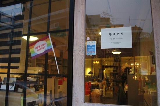 지난 4년 사이, 여행카페 '티티카카'는 '동네공간'이 되었다.