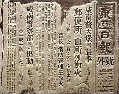 동아일보사가 평양을 방문할 때 순금으로 제작해 김정일 국방위원장에게 제출했던 1937년 6월 5일자 동아일보 호외.