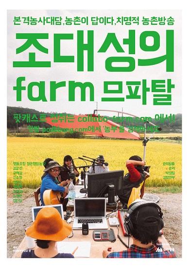 본격농사대담, 농촌이 답이다, 치명적 농촌방송, '조대성의 farm므파탈'